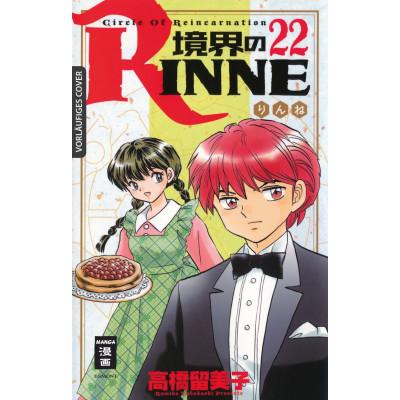 Kyokai no RINNE 22 Manga