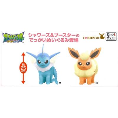 Pokémon I Love Eievui Evoli Aquana / Flamara 25cm Plüsch-Figur