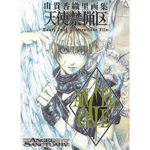 Angel Sanctuary: Angel Cage: Artbook 1